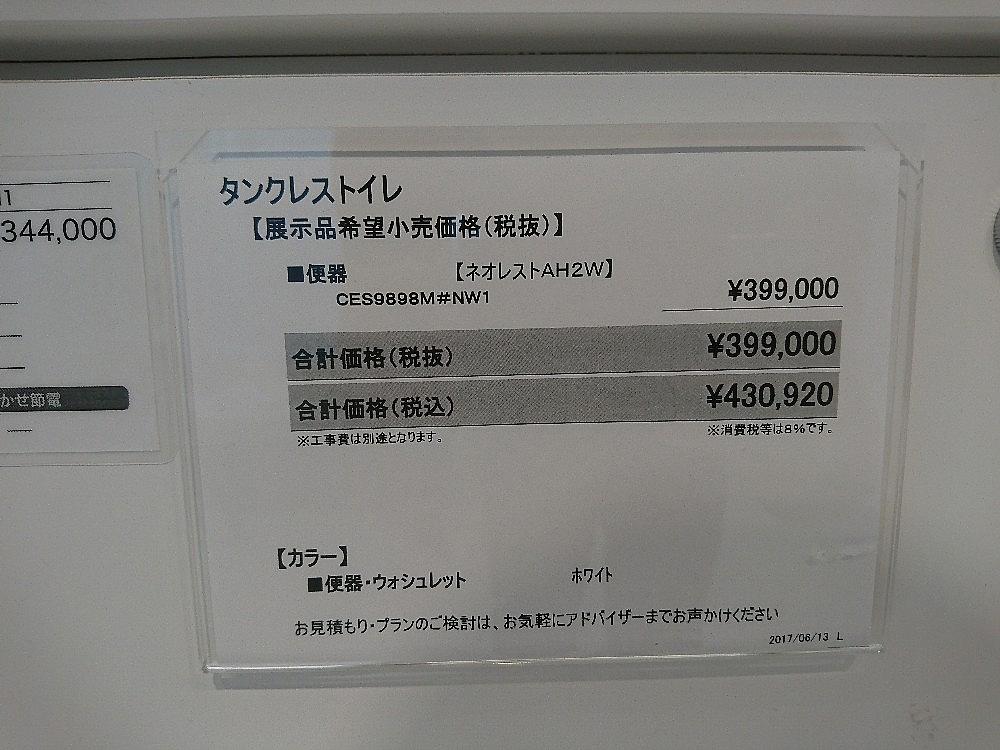 2018/09/90-bin-liralik-yuksek-teknoloji-japon-tuvaletleri-20180910AW48-4.jpg